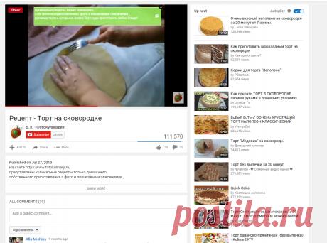 Рецепт - Торт на сковородке - YouTube