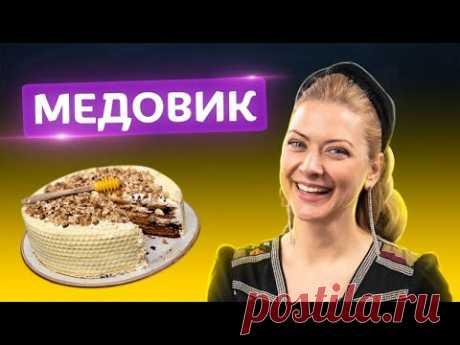 Как спасти ваш праздник? Ароматный и неимоверно вкусный Медовик за 60 мин. от Татьяны Литвиновой