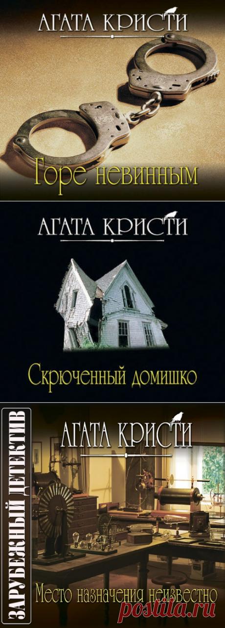 Агата Кристи аудиокниги