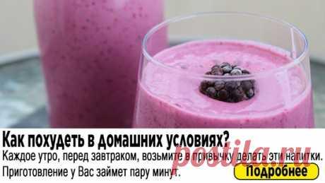 Похудение!  Готовьте натуральные напитки для похудения. Онлайн-курс.