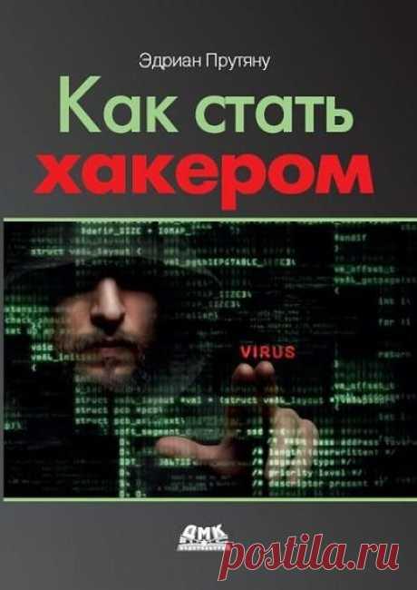 Эдриан Прутяну | Как стать хакером (2020) [PDF] :: beltrek.info