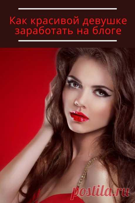 Как красивой девушке начать зарабатывать на блоге или стать моделью. Красота может стать источником многомиллионного легального заработка. Если девушка прекрасна, то стоит рассмотреть один из пяти вариантов.