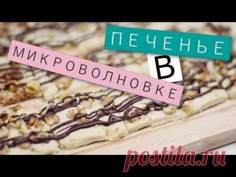 Песочное печенье в микроволновке / Рецепты и Реальность / Вып. 148 Масло сливочное комнатной температуры - 70 г  Мука пшеничная  - 125 г Сахар -  55 г Яйца куриные  - 1 шт.  Оформление: Орехи грецкие  - 75 г  Шоколад чёрный  - 50 г