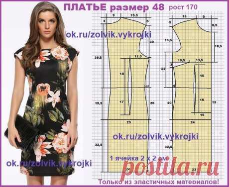 Платье футляр. Выкройка на 48-й размер