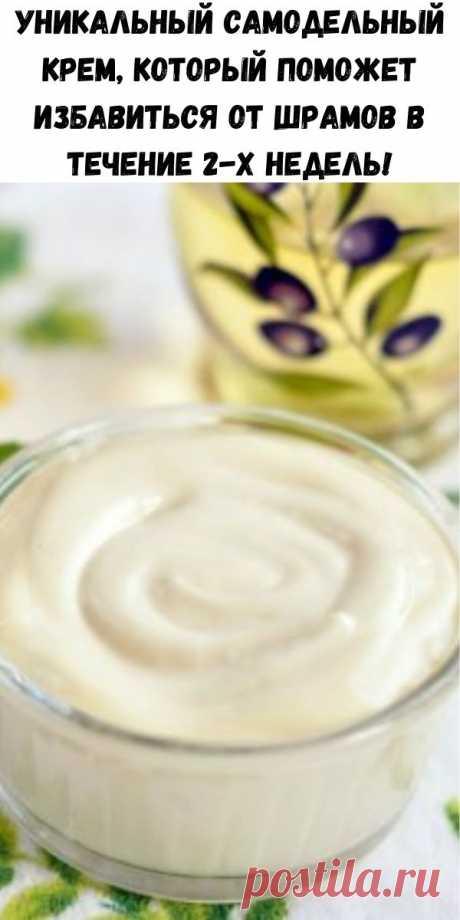 Уникальный самодельный крем, который поможет избавиться от шрамов в течение 2-х недель! - Полезные советы красоты