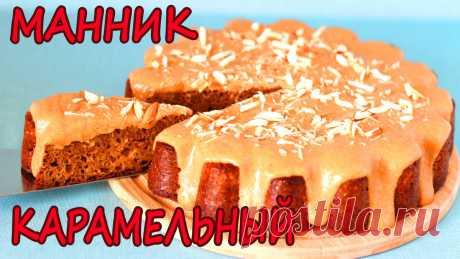 ПП МАННИК КАРАМЕЛЬНЫЙ! | Лена ПП Кондитер | Яндекс Дзен
