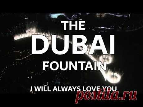 Фонтан в Дубае под песню Уитни Хьюстон. От такой красоты дух захватывает! — Все для души