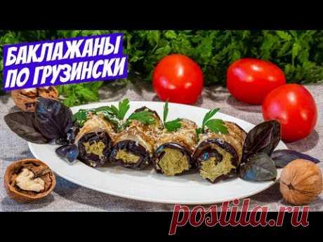 Рулетики из баклажанов с орехами Простой рецепт закуски на стол!