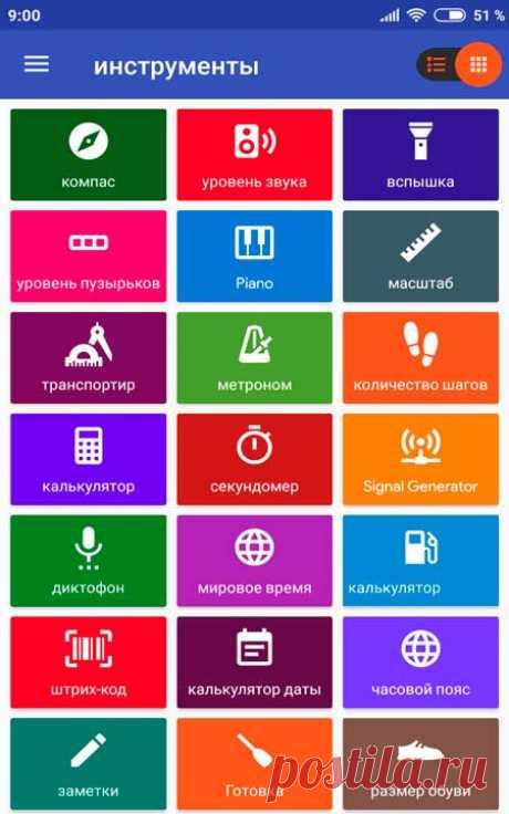 Вместо тысячи разных приложений на смартфоне.