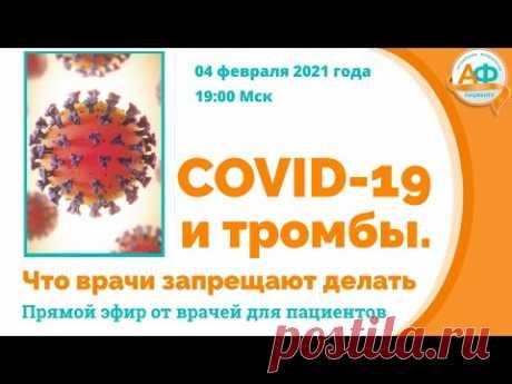 COVID-19 и тромбы. Что врачи запрещают делать