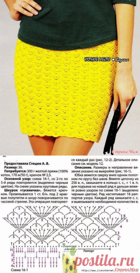 . Яркая короткая юбка крючком - Вязание - Страна Мам
