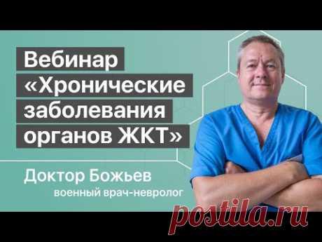 "Вебинар ""Хронические заболевания органов ЖКТ"""