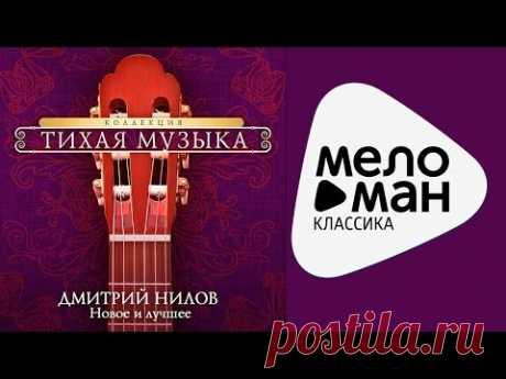 РУССКАЯ ГИТАРА - Тихая музыка | Russian Guitar - Quiet gentle music