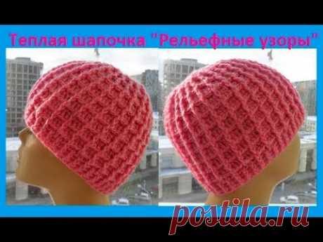 """Теплая шапка """"Рельефные узоры"""",вязание крючком,crochet hat (шапка № 160)"""