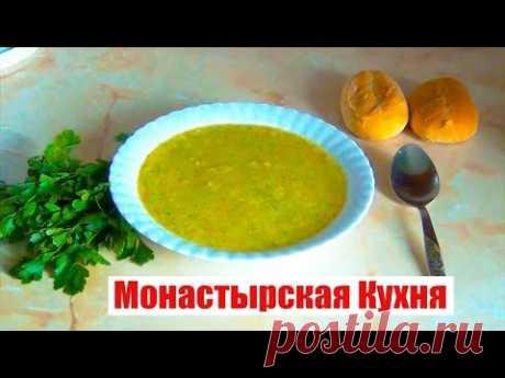 Легкий Летний Суп Пюре! Монастырская Кухня Открывает свои  Рецепты - YouTube Это действительно вкусный и легкий для здоровья крем суп!