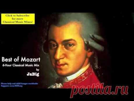 Моцарт Классическая музыка 6часов Mozart Piano - YouTube