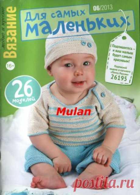 Вязание модно и просто Для самых маленьких № 6 2013