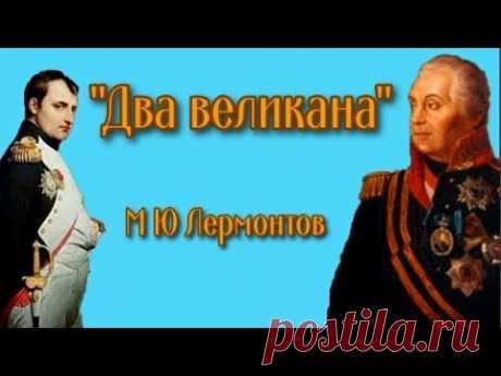 Два великана М Ю Лермонтов - YouTube