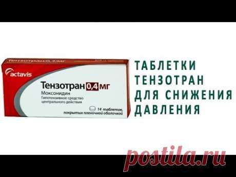 Таблетки Тензотран для понижения верхнего и нижнего давления