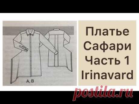 ШЬЁМ ПЛАТЬЕ САФАРИ/КОРРЕКТИРОВКА ВЫКРОЙКИ/ЧАСТЬ 1/IRINAVARD