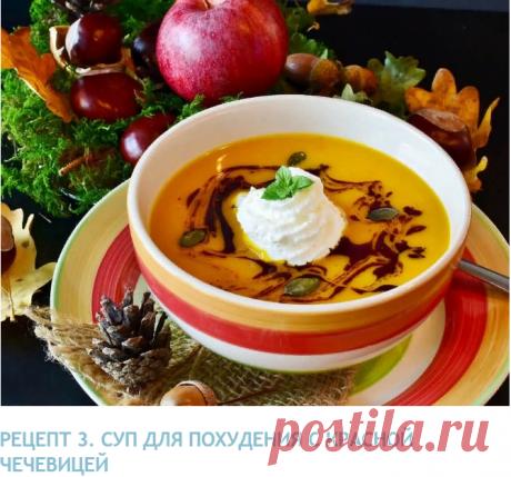 Суп-чистка против жира на животе: 3 рецепта на 3 дня | Диеты со всего света