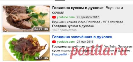 Говядина куском в духовке. Вкусная и сочная — Яндекс.Видео