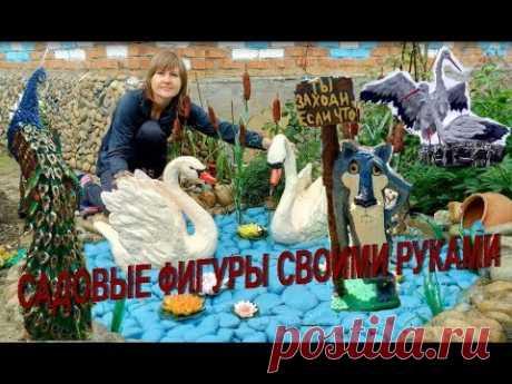Садовые Фигуры Своими Руками. из Гипса и #ПластиковыхБутылок - YouTube