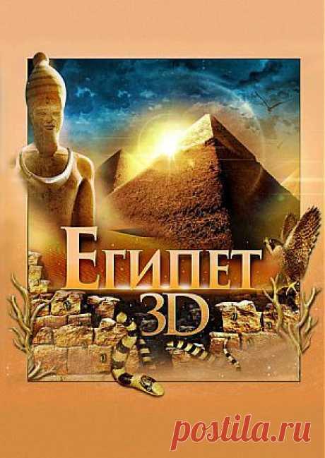 """Фильм """"Египет"""" (""""Egypt"""") - смотреть легально и бесплатно онлайн на MEGOGO.NET"""