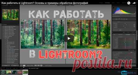 Как работать в Lightroom? Уроки по обработке фото для начинающих