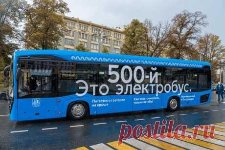 2020 октябрь. В Москве вышел на линию 500-й новый электробус. Таким образом, столичный парк электробусов стал крупнейшим в Европе. Для сравнения: в Лондоне курсирует 300 электробусов, в Париже — 259, в Берлине — 200 и в Амстердаме — 164