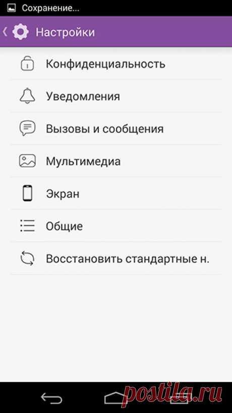 Viber для Android | Скачать Вайбер для Андроид телефона бесплатно