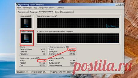 Файл подкачки Windows: особенности, размеры, изменение