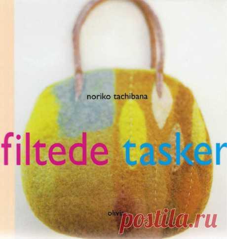 (1) Gallery.ru / Фото #1 - книга по валянию сумок - Vladikana