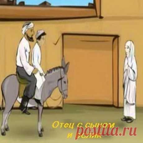 Отец с сыном и ослик(притча)