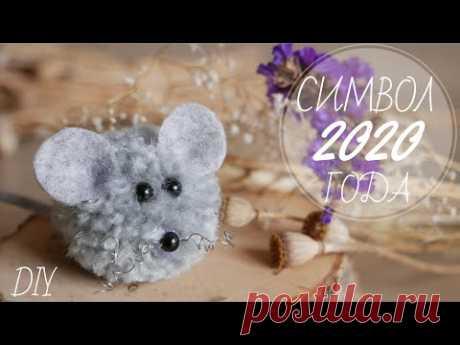 СИМВОЛ 2020 ГОДА КРЫСКА ИЗ НИТОК / RAT THE SYMBOL OF 2020 - YouTube