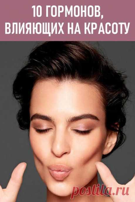 10 гормонов, влияющих на красоту. Главные гормоны, которые влияют на нашу красоту. #красота #гормоны