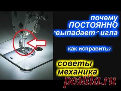 ✓ Советы механика - почему ПОСТОЯННО выпадает игла в прямострочке? Как исправить?