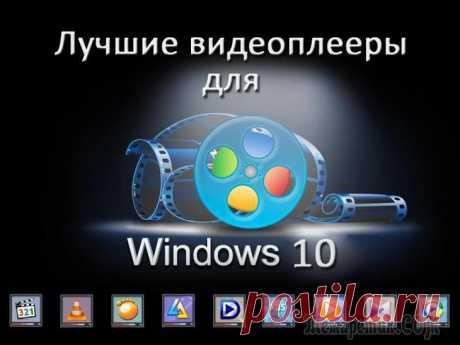 10 лучших проигрывателей для Windows Практически каждый пользователь, будь-то на рабочем компьютере или домашнем, время от времени включает на нем музыку. Но слушать музыку можно по разному — и во многом удобство и качество звучания зави...