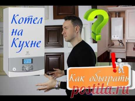 Как спрятать газовый котел на кухне. Советы эксперта