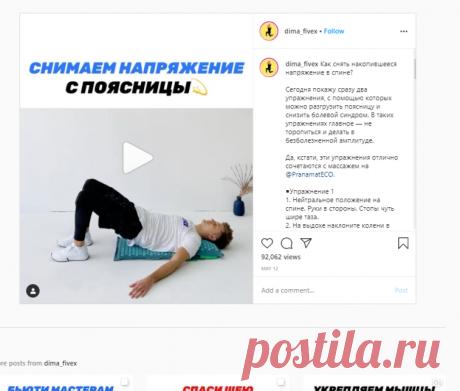 """Мотивирую заняться спиной on Instagram: """"Как снять накопившееся напряжение в спине? ⠀ Сегодня покажу сразу два упражнения, с помощью которых можно разгрузить поясницу и снизить…"""""""
