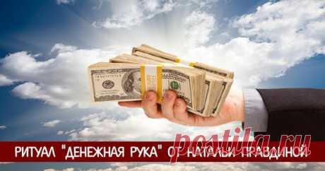 """Ритуал """"Денежная рука"""" от Н. Правдиной    Этот ритуал от Натальи Правдиной заставит деньги идти к вам в руки. Он так и называется «Денежная рука». Данный способ привлечения финансов особенно будет полезен тем, к кому плохо идут деньги, а т…"""