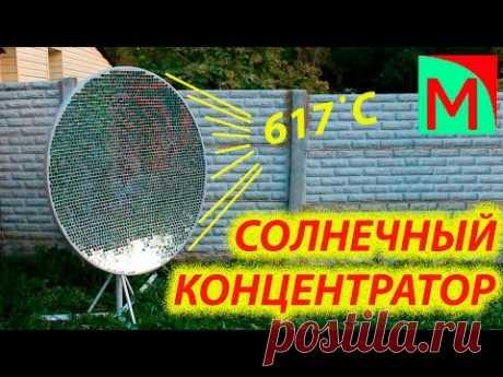Солнечный концентратор. 617 градусов !!!  2480 зеркал !!! - YouTube