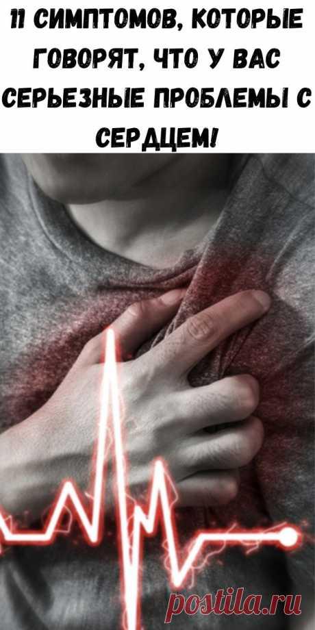 11 симптомов, которые говорят, что у вас серьезные проблемы с сердцем! - Полезные советы красоты
