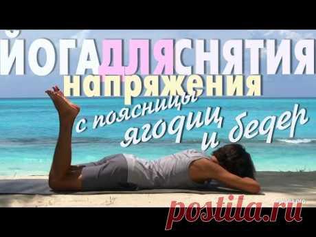 Йога для снятия напряжений с поясницы, ягодиц и бедер