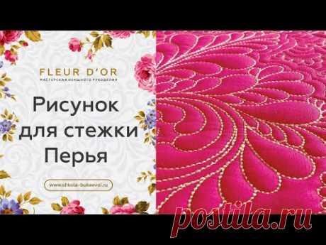 Рисунок для стежки. Перья. Часть 1 | Valentina Bukeeva