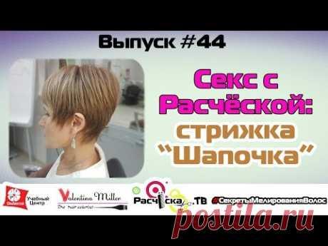 """El sexo con el Peine: el peinado """"Шапочка"""""""