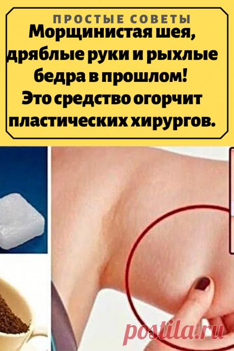 Морщинистая шея, дряблые руки и рыхлые бедра в прошлом! Это средство огорчит пластических хирургов.Потерявшая упругость, обвисшая кожа на руках, шее, животе и бедрах — нередкое явление у женщин после 45 лет. Увлечение диетами, резкое похудение, гормональные сбои — всё это сказывается на состоянии кожи, ведь с возрастом клетки уже не способны так быстро восстанавливаться, как прежде.