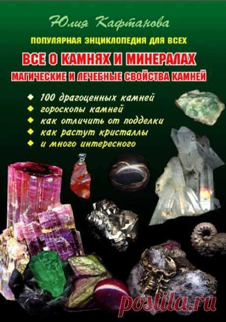 Все о камнях и минералах. Магические и лечебные свойства камней