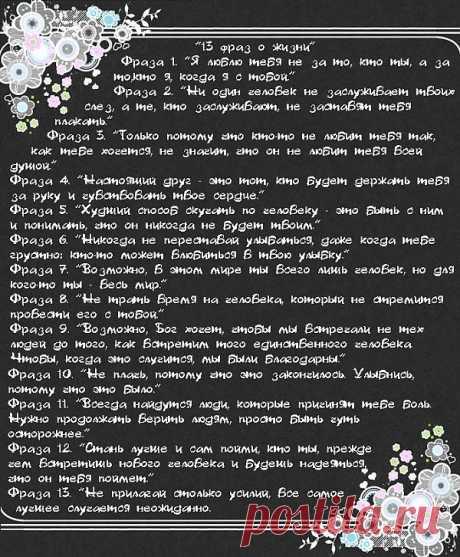 13 фраз
