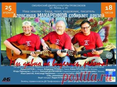 Концерт в Смоленске  (часть 1)   апрель 2015 - YouTube